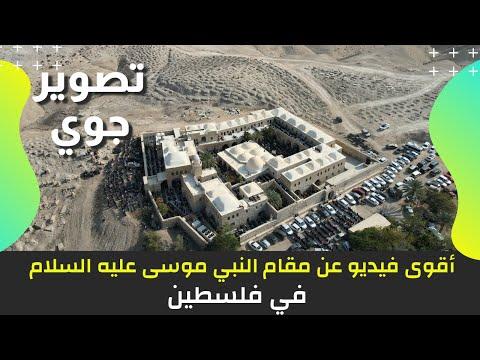 #شاهد و #شارك أقوى فيديو عن مقام النبي موسى عليه السلام في فلسطين