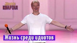 Барби и Кен - Жизнь среди идиотов | Вечерний Квартал 2018