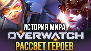 История мира Overwatch. Рассвет героев