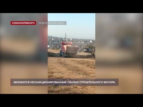 В Севастополе множатся несанкционированные свалки строительного мусора