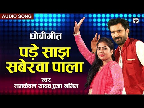 लचकउवा धोबीगीत - पड़े साँझ सबेरवा पाला - Pooja Nigam, Ramkewal Yadav - Bhojpuri Dhobi Geet 2019.