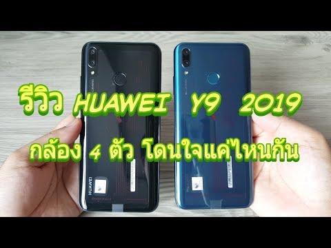 รีวิวแกะกล่อง HUAWEI Y9 2019