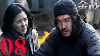 《金战》解放初期的金融商战(第8集)——剧情/战争