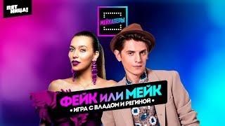 Fake или Make. Игра с Региной Тодоренко и Владом Лисовцом