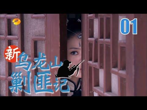 新乌龙山剿匪记 EP01(秋瓷炫、安以轩、蒲巴甲、吕良伟)