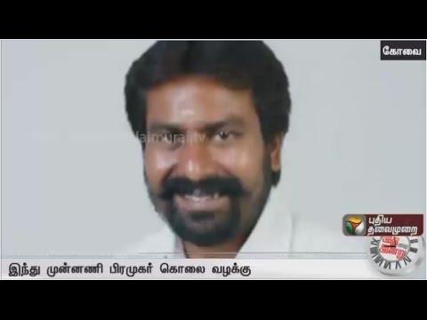 Idhuvarai-Indru-14-10-2016-Puthiyathalaimurai-TV
