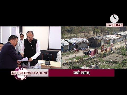 KAROBAR NEWS 2018 09 12// आवास नहुनेलाई आवास दिने बाटो खुल्यो,पाउलान् त घरविहिनले ? (भिडियोसहित)