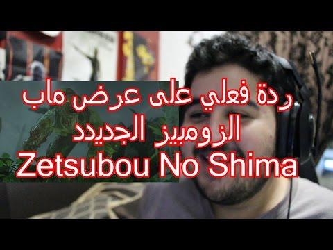 Zetsubou No Shima  reaction | ردة فعلي على عرض ماب الزومبيز الجديد زيتسبو نوشيما