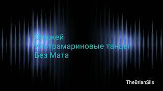 Элджей   Ультрамариновые танцы Без Мата
