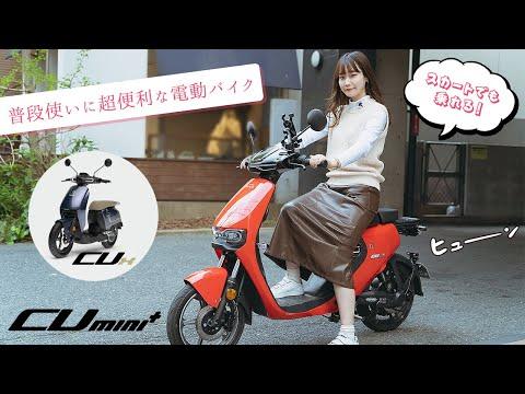 【注目の電動バイク】買い物行くなら原付一種の「CUmini+」が とにかくオススメです!