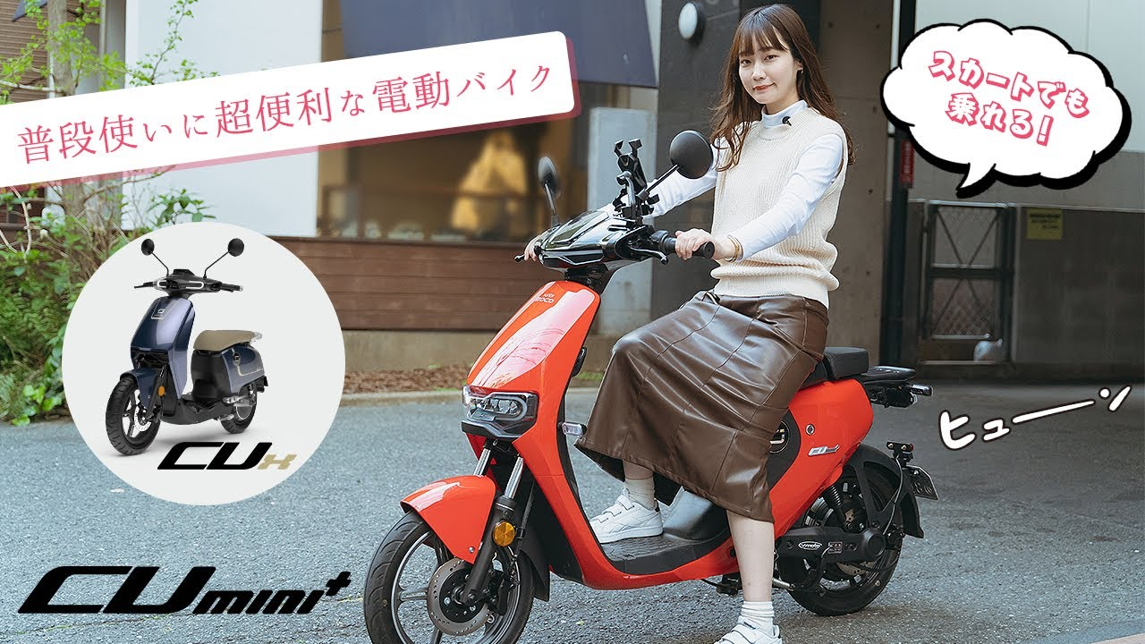【注目の電動バイク】買い物行くなら原付一種の電動バイク「CUmini+」が とにかくオススメです!