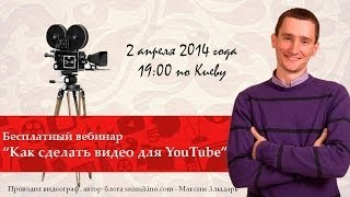 Как сделать видео для YouTube