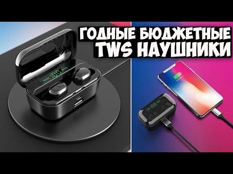 БЕСПРОВОДНЫЕ НАУШНИКИ TWS G6S с индикацией заряда + Power Bank + КОНКУРС!