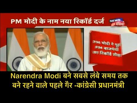 Narendra Modi बने सबसे लंबे समय तक बने रहने वाले पहले गैर -कांग्रेसी प्रधानमंत्री | News18 india
