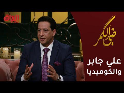 شاهد بالفيديو.. الفنان علي جابر يعطي رأيه بالكوميديا ضمن برنامج #ضي_الكمر
