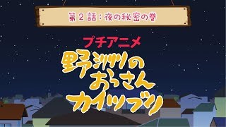 【プチアニメ】野洲のおっさん「夜の秘密の巻」