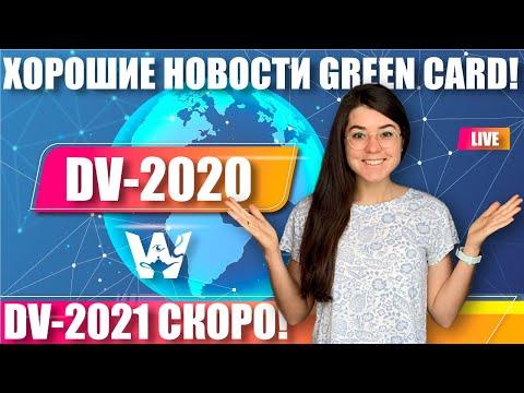 GREEN CARD. ХОРОШИЕ НОВОСТИ DV-2020. ПОСТАНОВЛЕНИЕ СУДЬИ! ДАЛЬШЕ - ОТМЕНА ПРОКЛАМАЦИИ! ГРИН КАРД