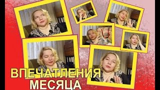 ВПЕЧАТЛЕНИЯ МЕСЯЦА//ДЕКАБРЬ-ФЕВРАЛЬ