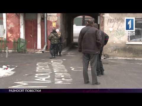 Одесситам разносят повестки в армию