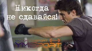 Мотивация / Motivation / Movere