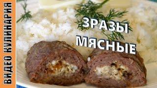 Смотреть онлайн Как приготовить картофельные зразы с мясом