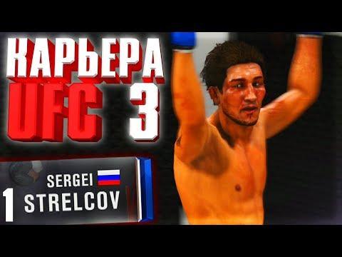 НАЧАЛО ○ UFC 3 ○ КАРЬЕРА [Career Mode] #1