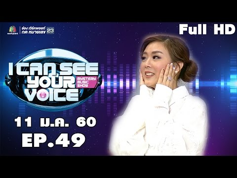 I Can See Your Voice -TH | EP.49 | ลุลา | 11 ม.ค. 60 Full HD - YouTube