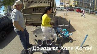 Мотолайв - Мотолайв №7 - Последние моменты лета или Халк Хоган!