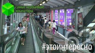 #этоинтересно | Выпуск 62: Самые необычные эскалаторы