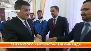 Президент футбол боюнча Кыргызстандын курама командасын куттуктады