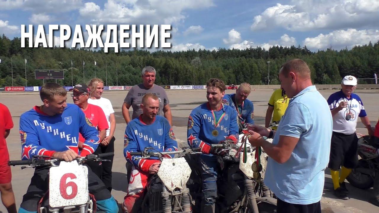 Мотобол 2021. Награждение / Чемпионат Республики Беларусь 2021 года по мотоболу (15.08.2021)