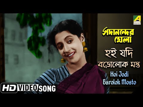Hoi Jodi Barolok Mosto | Sadanander Mela | Bengali Movie Song | Pratima Banerjee | HD Song