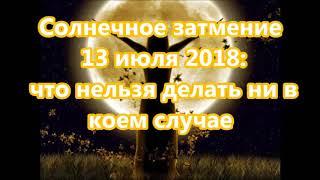 Солнечное затмение  13 июля 2018:  что нельзя делать