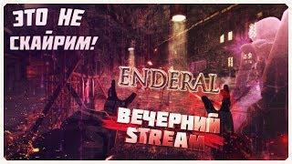 Это не СКАЙРИМ! - Enderal Forgotten Stories на русском [ВЕЧЕРНИЙ STREAM►Первый взгляд]