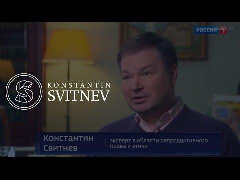 «Российское законодательство на стороне суррогатной матери» — Константин Свитнев