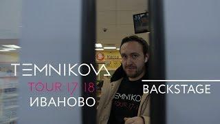 Иваново (Backstage) - TEMNIKOVA TOUR 17/18 (Елена Темникова)