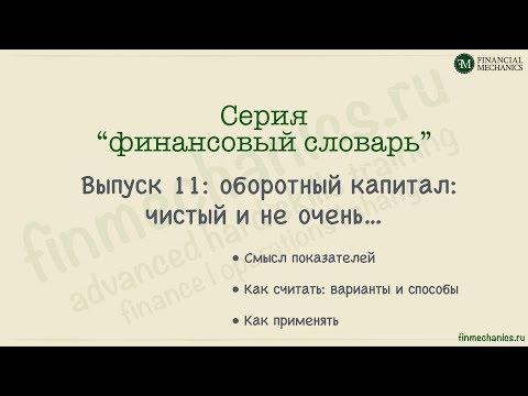 Финансовый Словарь #11: Что такое Оборотный Капитал?