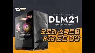 darkFlash DLM21 RGB 강화유리 (블랙)_동영상_이미지