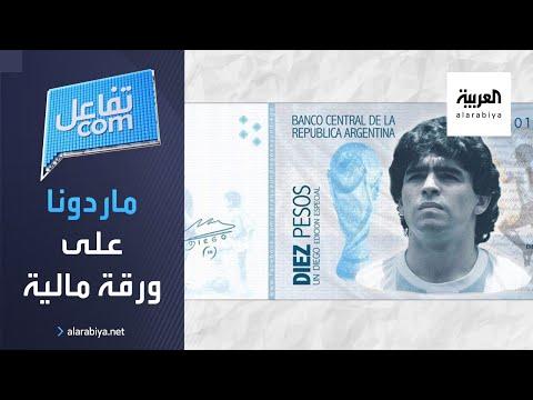 العرب اليوم - شاهد: مطالبات بطباعة صورة مارادونا على ورقة مالية في الأرجنتين