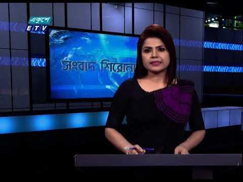 04 PM News Headline || বিকেল ০৪টার সংবাদ শিরোনাম || 22 February 2021 || ETV News