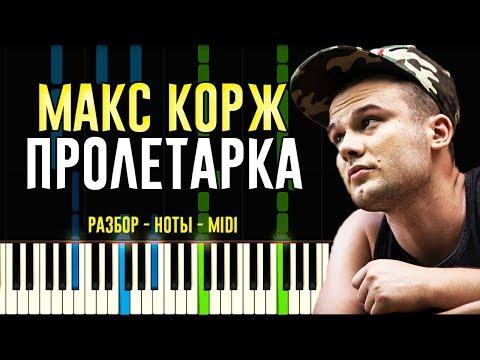 Макс Корж - Пролетарка | На Пианино | Ноты
