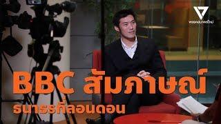 ธนาธรให้สัมภาษณ์ BBC