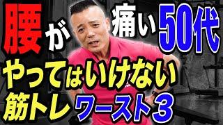 【50代筋トレ】腰が痛い人が絶対にやってはいけない筋トレ種目ワースト3