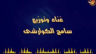 تحميل و مشاهدة سامح الكوارشى /طظ فى اى حاجه بتوجعني MP3