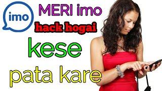 आपका imo किसने हैक करा है कैसे पता करें यहां पता करे haw to check imo who hack / by Indiakhan7