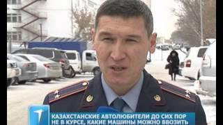 Казахстанские автолюбители до сих пор не в курсе, какие машины можно ввозить