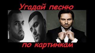Угадай песню за 10 секунд по картинкам! Русские хиты 2018 года.