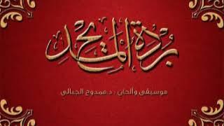 تحميل اغاني مجانا قصيدة بردة البوصيري/ فدوي المالكي ????