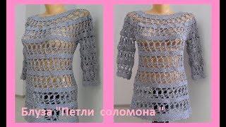 "Блуза ""Петли соломона"" крючком, crochet blouse loops of solomon( В № 101)"