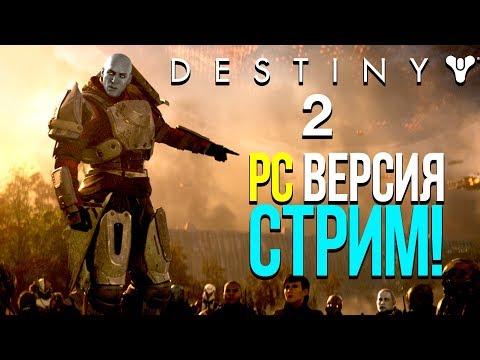 DESTINY 2 PC ВЕРСИЯ! - СТРИМ C ШИМОРО!